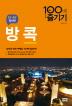 방콕 100배 즐기기(15-16 최신판)