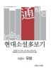 무정(논술로 통하는 현대소설다보기)(2판)(중 고등 논술길라잡이 시리즈)