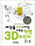3D 프린터 A to Z