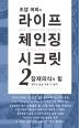 라이프 체인징 시크릿. 2: 잠재의식의 힘(조셉 머피의)