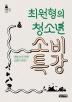 최원형의 청소년 소비 특강(10대를 위한 인문학 특강 시리즈 2)