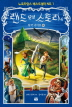 랜드 오브 스토리. 4: 왕국 너머로(하)