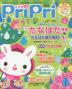 [보유]PRIPRI 2017年6月號