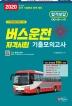 버스운전자격시험 기출모의고사(2020)(8절)