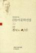 김동리 문학전집. 32: 문학과 인간(탄생 100주년 기념)