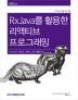 RxJava를 활용한 리액티브 프로그래밍(프로그래밍인사이트)