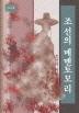 조선의 메멘토모리(큰글자책)