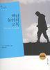 백년 동안의 고독(완역본)(개정판)(홍신세계문학 6)
