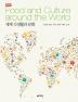 세계 식생활과 문화(개정판)