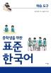 표준 한국어(중학생을 위한)