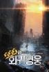 SSS급 회귀영웅. 7(완결)