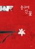 총구에 핀 꽃(아시아 문학선 21)(스티커북)