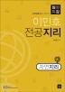 이민호 전공지리 심화특강: 자연지리(2018)(2판)