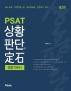 PSAT 상황판단의 정석 종합기본서(3판)