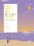 민준호 사회 진도별 동형 모의고사(2021)