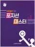 바이올린 포지션 마스터. 1(CD1장포함)