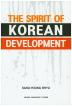 The Spirit of Korean Development