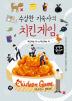 수상한 기숙사의 치킨 게임(십대들의 힐링캠프 16)