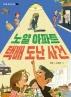 노얄 아파트 택배 도난 사건(마주별 중학년 동화 7)