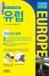 유럽(2014-2015)(자신만만 세계여행)(개정판)