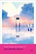 나나(창비청소년문학 106)