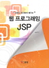 웹 프로그래밍 JSP(초보도 따라하며 배우는)