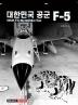 대한민국 공군 F-5