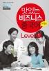 맛있는 비즈니스 중국어 Level. 1: 첫걸음(MP3CD1장포함)