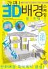 초간편! 3D 배경 소재집 방·주택편