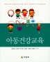 아동건강교육(양장본 HardCover)