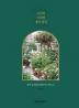 치치의 사계절 장미 정원