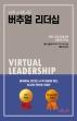 버추얼 리더십(Virtual Leadership)(비대면 시대 돌파 가이드)