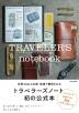 [해외]TRAVELER'S NOTEBOOK(ノ-ト) トラベラ-ズノ-トオフィシャルガイド