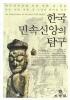 한국 민속신앙의 탐구
