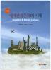 세계관광문화의 이해(개정판)