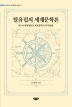 탈유럽의 세계문학론(지구적 세계문학 총서 7)(양장본 HardCover)