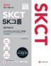 SKCT SK�� ���տ����˻�(2015)