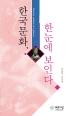 한국문화, 한눈에 보인다(한국문화 총서 13)
