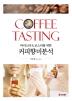 커피향미분석(바리스타 & 로스터를 위한)