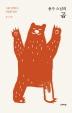 용수 스님의 곰