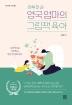 하루 한 권 영국 엄마의 그림책육아(바른 교육 시리즈 3)