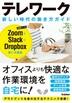 [해외]テレワ-ク新しい時代の動き方ガイド ZOOM+SLACK+DROPBOX使い方講座