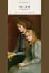 버너 자매(을유세계문학전집 114)(양장본 HardCover)