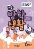 초등 겨울방학생활 6학년(2019)(EBS)