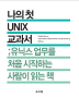 나의 첫 UNIX 교과서