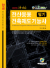 전산응용건축제도기능사 필기 과년도 3주완성(2018)(7판)