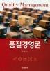 품질경영론(3판)