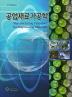 공업재료가공학(5판)