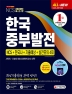 한국중부발전 NCS+한국사+기출예상+실전모의 4회(2020)(All-New)(10판)