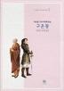 구운몽(최성윤 교수와 함께 읽는)(서연비람 고전 문학 전집 3)